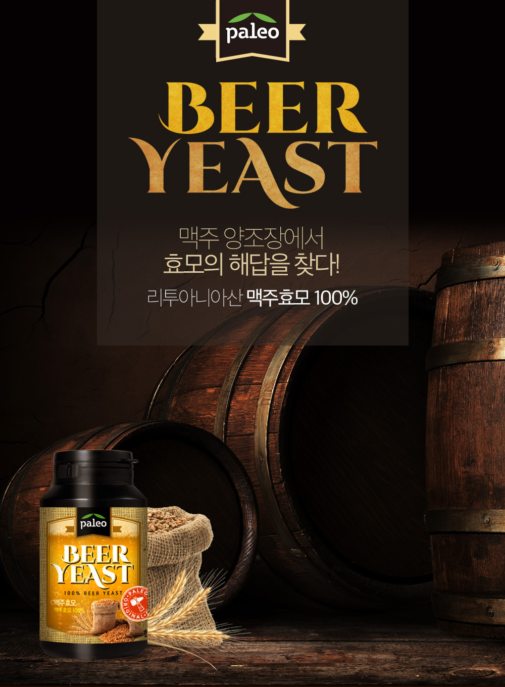 beeryeast